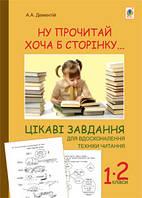 Дементій Анжеліка Анатоліївна Ну прочитай хоча б сторінку... Цікаві завдання для вдосконалення техніки читання: 1-2 класи.