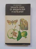 """Корчагин В. """"Защита сада от вредителей и болезней"""""""