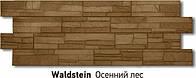 Коллекция STEIN песчаник осенний лес