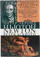 Исаак Ньютон. Биография. Питер Акройд