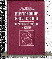 Ройтберг Г.Е., Струтынский А.В. Внутренние болезни. Сердечно-сосудистая система. 3-е издание