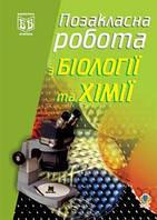 Позакласна робота з біології: Навчальний посібник.
