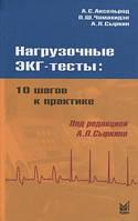 Аксельрод А. С., Чомахидзе П. Ш., Сыркин А. Л.. Нагрузочные ЭКГ-тесты. 10 шагов к практике