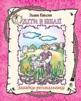 Кізілова Галина Олександрівна Діти в Біблії. Загадки-розмальовки.