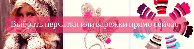Перчатки и варежки оптом купить в интернет магазине 7km.org.ua