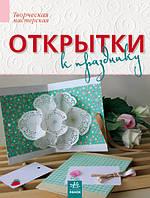 Морозова И. А. Творча майстерня: Открытки к празднику (р) Н. И. К.