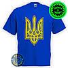Футболка УКРАЇНА (перед-Тризуб,спина-Слава Україні)- синяя