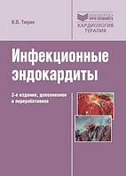 Тюрин В.П. Инфекционные эндокардиты. 2-е издание