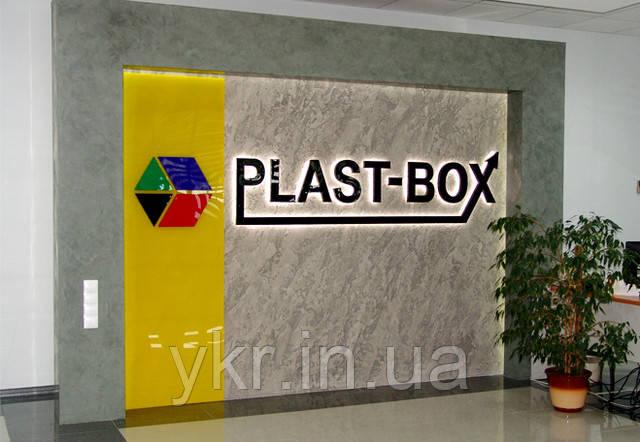 Наша свежая работа - оформление офиса компании PLAST-BOX (г. Чернигов)