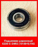 Подшипник шариковый 6200-С-2HRS (10*30*9) FAG