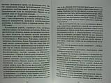 Ковеларт Д. Евангелие от Джимми., фото 6