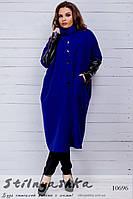 Кашемировое пальто оверсайз для полных индиго