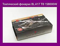 Тактический фонарик BL A17 T6 158000W