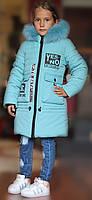 """Детская зимняя куртка """"Леди"""" оптом и в розницу"""