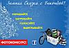 Компания «Виконда» объявляет о начале фотоконкурса «Зимняя сказка с Викондой».