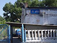 Г.Яготин (Завод минеральных вод) ПРОДАЖА