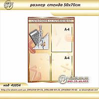 Стенд - Куточок групи для кабінету математики