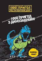 1000 пригод (книга-квест): 1000 пригод з динозаврами укр