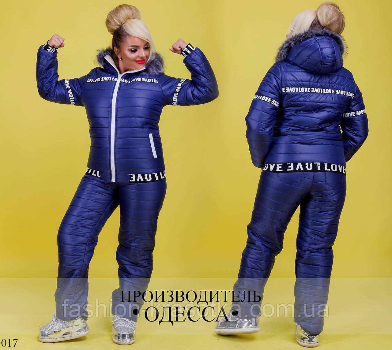 Костюм теплый женский:куртка и штаны,размеры:48,50,52,54.