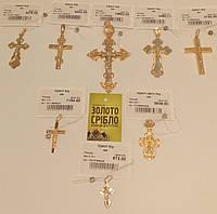 Крестики золотые