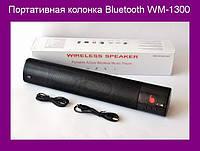 Портативная колонка Bluetooth WM-1300