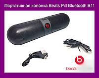 Портативная колонка Beats Pill Bluetooth B11!Акция