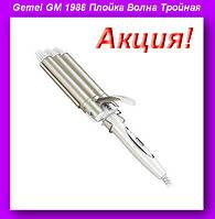 Gemei GM 1988 Плойка Волна Тройная,Плойка тройная Gemei!Акция