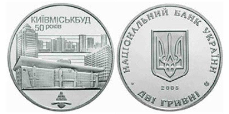2 ГРИВНЫ 2005 УКРАИНА — 50 ЛЕТ КИЕВГОРСТРОЮ
