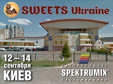 Компания «Спектрум» представит продукцию ТМ «Spekrumix» на Всеукраинской неделе пищевых технологий