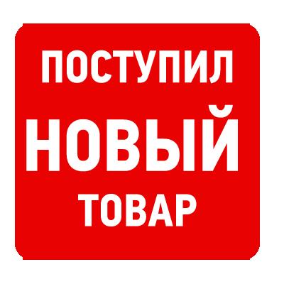 Новое поступление opt-odejda.com.ua