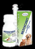 Мелоксивет 50 мл суспензия для орального применения (мелоксикам)