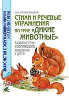 """Стихи и речевые упражнения по теме """"Дикие животные"""". Развитие логического мышления и речи у детей."""
