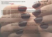 Бесплатные семинары на сентябрь 2017