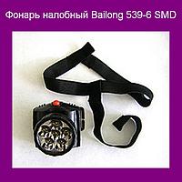 Фонарь налобный Bailong 539-6 SMD!Опт