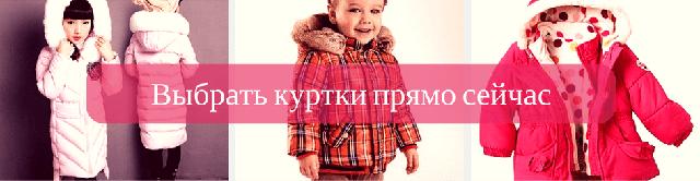 Детские куртки оптом - самые низкие цени в магазине 7 км