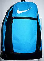 Спортивный рюкзак с кожанными вставками Найк из текстиля маленький голубой 26*39