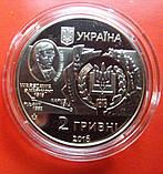 2 гривні 2016 рік 200 років Харківський Аграрний університет, фото 2