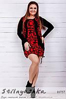 Стильная туника большого размера Азбука черная с красным