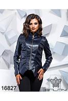 Стильная куртка женская короткая (42-46), доставка по Украине