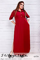 Стильное платье-рубашка в пол большого размера марсал