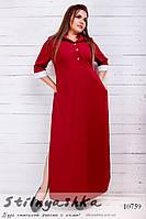15483ca9deb Стильное платье-рубашка в пол большого размера марсал