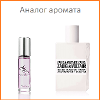200. Концентрат Roll-on 15 мл This Is Her Zadig & Voltaire