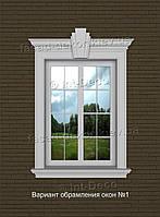 Фасадный декор/обрамление окон В-1