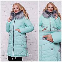 Теплое зимнее пальто утеплитель синтепон 200, мех сьемный. ЕСТЬ БОЛЬШИЕ РАЗМЕРЫ. Цвет мята