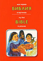 Моя первая Библия в картинках (русско-английская)