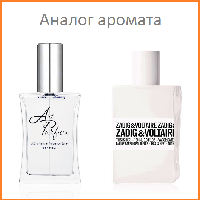 200. Духи 40 мл This Is Her Zadig & Voltaire