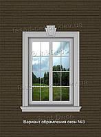 Фасадный декор/обрамление окон В-3