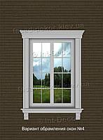 Фасадный декор/обрамление окон В-4
