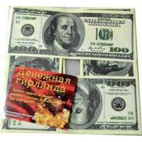 Антикризисная гирлянда из долларов, денежная гирлянда