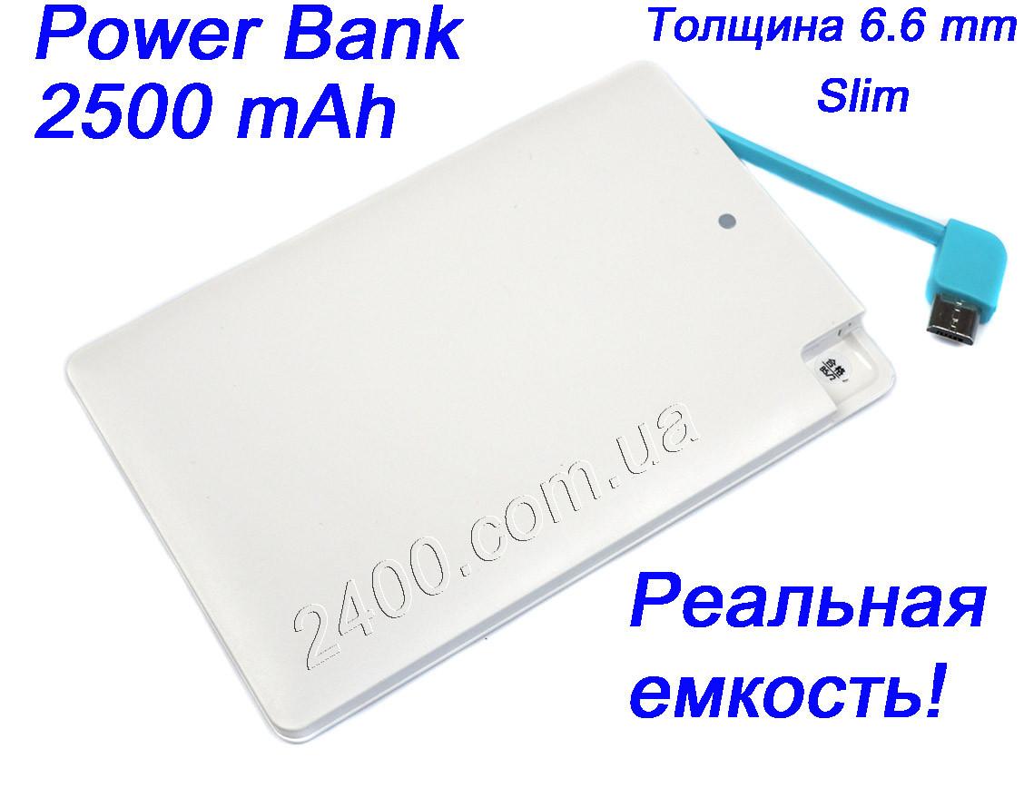 Тонкий Power Bank  2500mAh Портативное зарядное устройство (реальная емкость)
